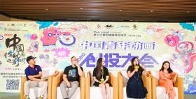 2020动漫节青年导演论坛丨一起见证国内新锐动画孵化