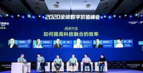 2020全球IT价值峰会案例丨行业峰会的互动新模式