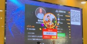 2019年中CEO思享汇现场微媒大屏互动助力大咖圆桌讨论弹幕提问互动 ... ...