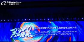 2020阿里巴巴供应商大会案例丨数字化办会解决方案