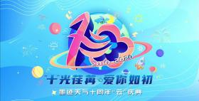 2020墨迹天气十周年生日庆典