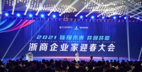 浙商企业家资源对接峰会:连接未来,共创共赢