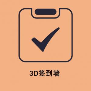 大屏互动—3D签到墙