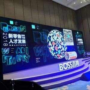 微媒大屏互动支持BOSS直聘举办2018电博会人才发展论坛