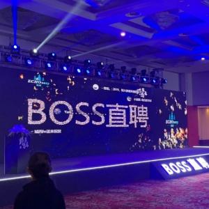 微媒大屏互动3D签到墙叠加弹幕亮相BOSS直聘ECHO大会杭州站