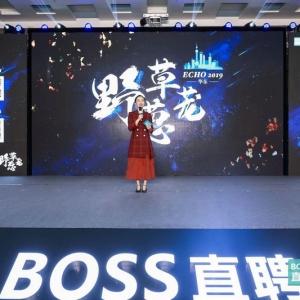 微媒大屏互动助力BOSS直聘ECHO 2019年度伙伴大会上海站圆满召开 ...