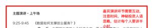 广东、浙江地区会议议程怎么写,会议议程范文