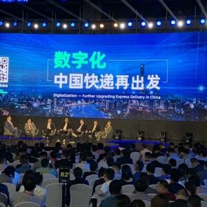 2019全球智慧物流峰会 微媒扫码提问助力现场圆桌论坛互动
