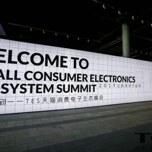 解密TES天猫消费电子生态峰会现场短信签到解决方案