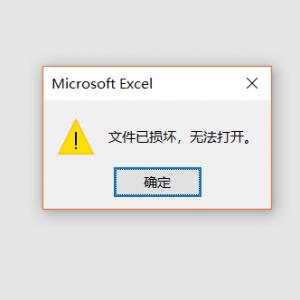 文件已损坏,无法打开怎么办?