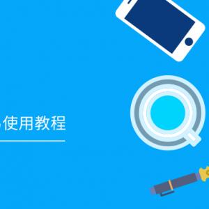 【微会务】服务群新手操作教程