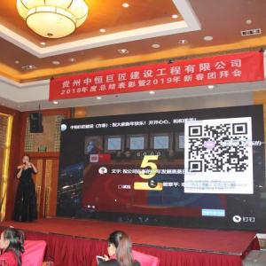 贵州中恒巨匠建设工程有限公司2018年度总结表彰暨2019年新春团拜会 ... ... ...