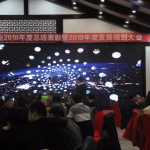 鑫属实业2018年度总计表彰暨2019年度发展规划大会