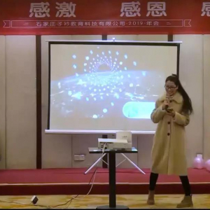 石家庄子衿教育2019年会