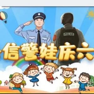 云直播案例丨警察局里怎么办文艺汇演的??