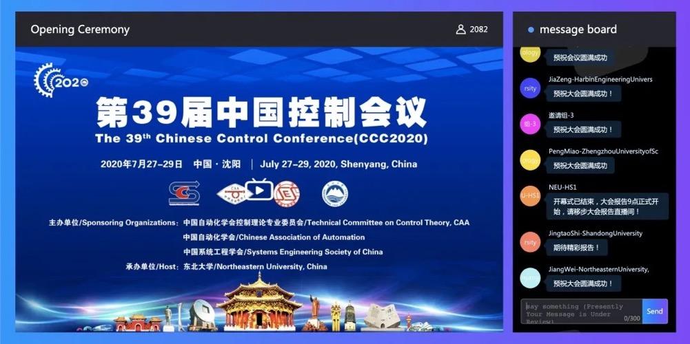 微媒X钉钉丨国际云峰会CCC2020解决方案