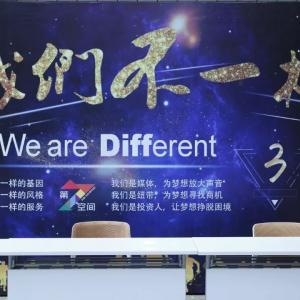 三周年,新起点—杭报第七空间三周年庆