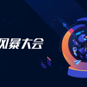 """微媒为""""2018淘宝大学头脑风暴大会""""提供大屏互动支持"""