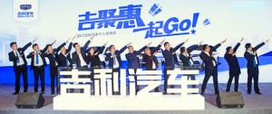 2016中国汽车服务业财智峰会