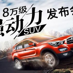 8万级强动力SUV海马S5发布会