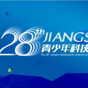微媒助力第 28 届江苏省青少年科技创新大赛圆满落幕