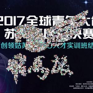 2017全球青年大创苏州赛区总决赛
