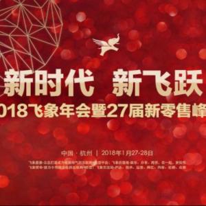新时代 新飞跃 | 2018飞象年会暨27届新零售创新峰会