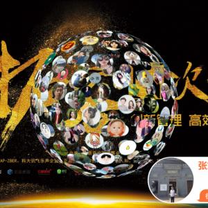 案例 | 微媒助力第十届浙商年会圆满成功
