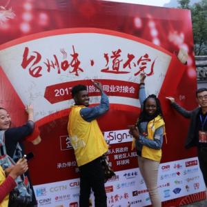 品牌案例 || 台州味·道不完—2017台州旅游同业对接会