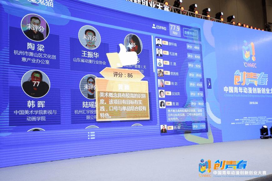 """""""创青春""""中国青年动漫创新创业大赛"""